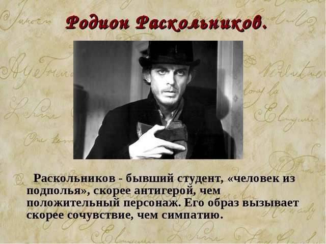Родион Раскольников.  Раскольников - бывший студент, «человек из подполья»,...