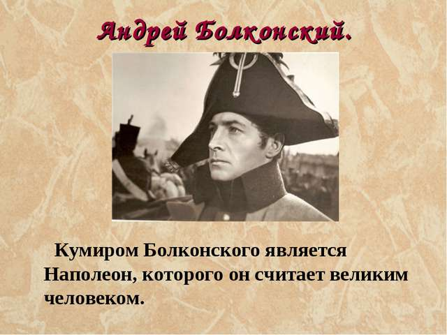 Андрей Болконский. Кумиром Болконского является Наполеон, которого он считает...