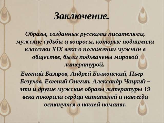 Заключение. Образы, созданные русскими писателями, мужские судьбы и вопросы,...