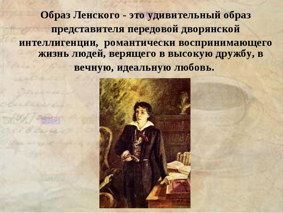 Образ Ленского - это удивительный образ представителя передовой дворянской ин...