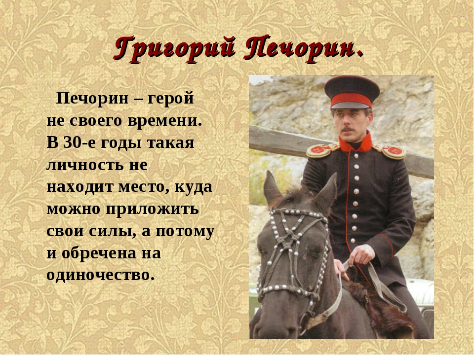 Григорий Печорин. Печорин – герой не своего времени. В 30-е годы такая личнос...