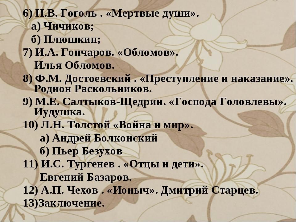6) Н.В. Гоголь . «Мертвые души». а) Чичиков; б) Плюшкин; 7) И.А. Гончаров. «О...