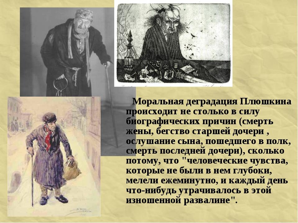 Моральная деградация Плюшкина происходит не столько в силу биографических пр...