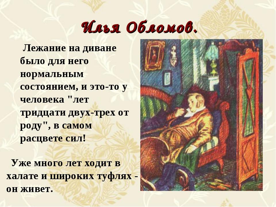 Илья Обломов. Лежание на диване было для него нормальным состоянием, и это-то...