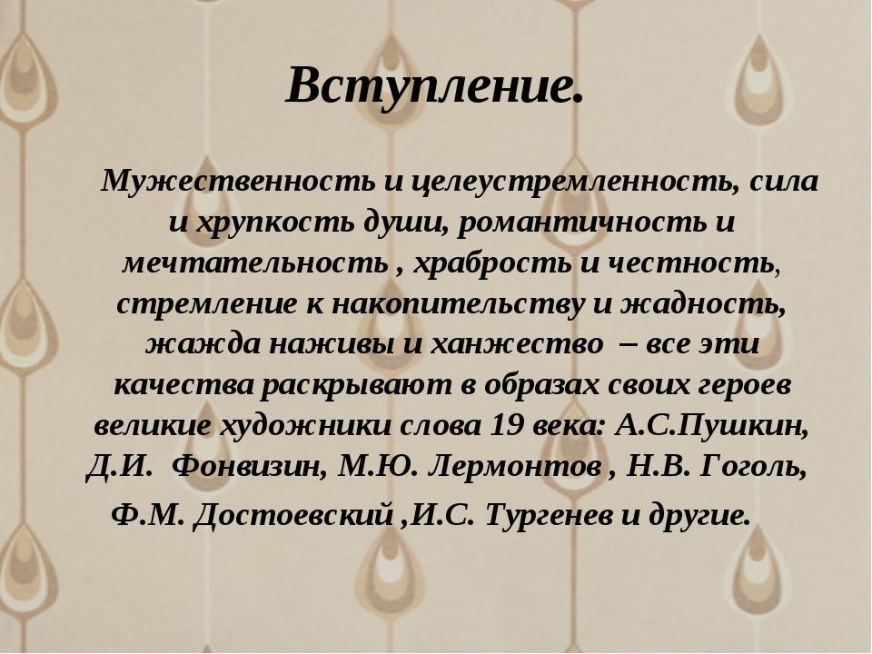 Вступление. Мужественность и целеустремленность, сила и хрупкость души, роман...