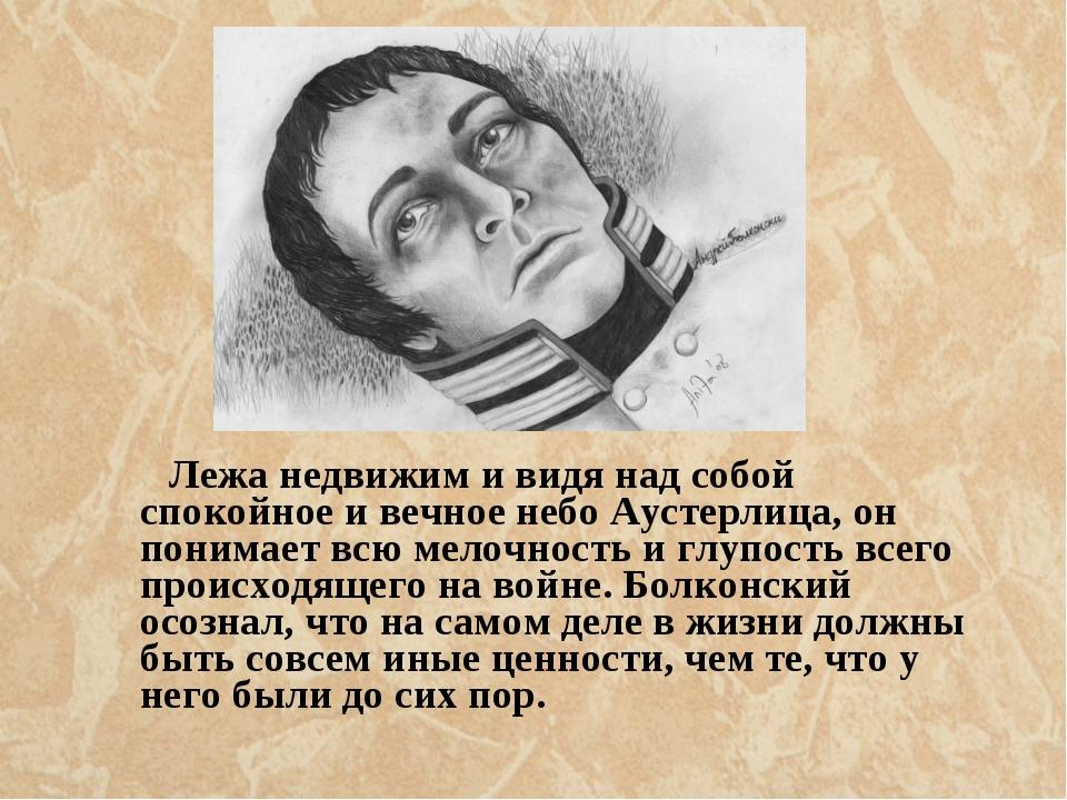 Лежа недвижим и видя над собой спокойное и вечное небо Аустерлица, он понима...