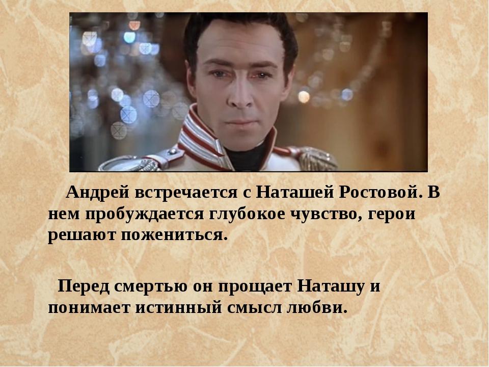Андрей встречается с Наташей Ростовой. В нем пробуждается глубокое чувство,...