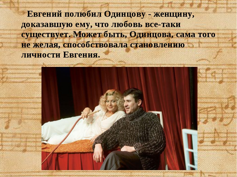 Евгений полюбил Одинцову - женщину, доказавшую ему, что любовь все-таки суще...