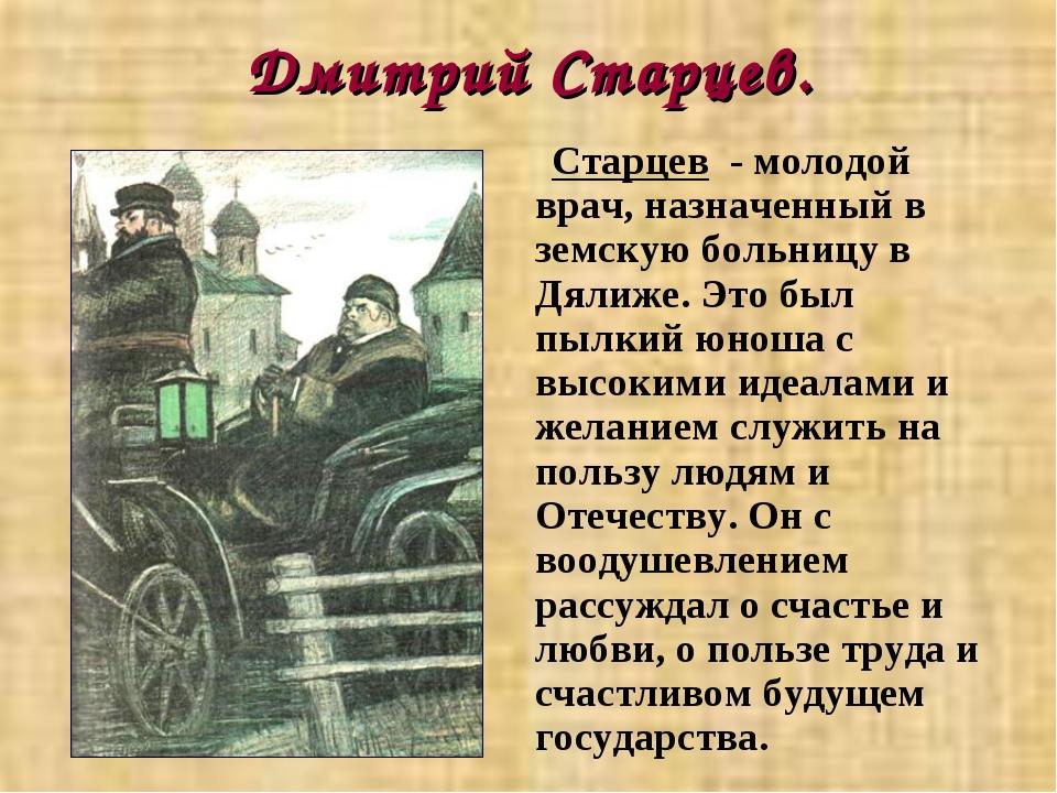 Дмитрий Старцев. Старцев - молодой врач, назначенный в земскую больницу в Дял...