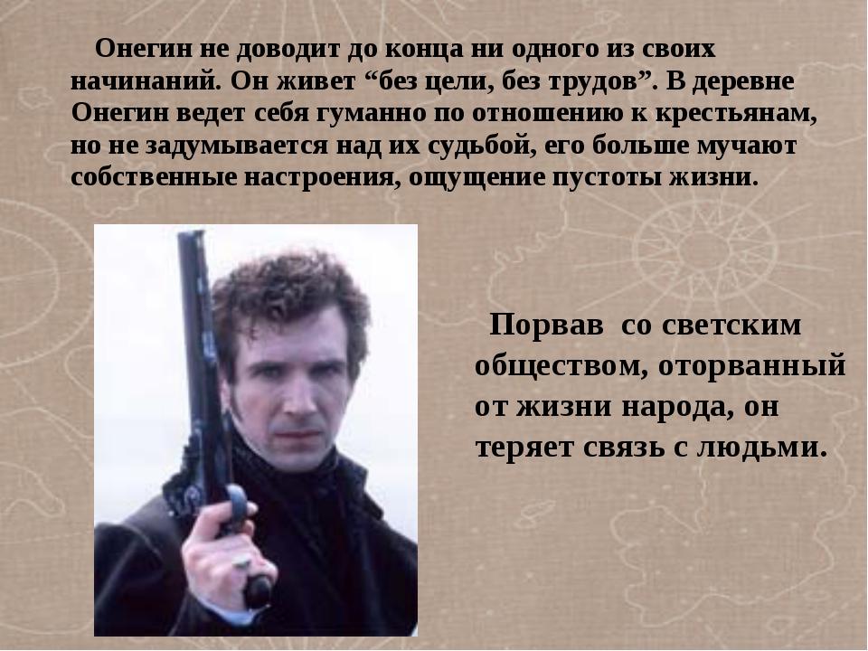 """Онегин не доводит до конца ни одного из своих начинаний. Он живет """"без цели,..."""
