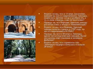 Верите ли вы, что в 13 веке, население, жившее на месте современного Липецка,