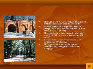 Правда ли, что в 2015 году Нижний парк отметит свой 210-летний юбилей? Верите