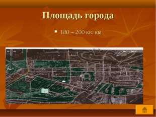 Площадь города 180 – 200 кв. км