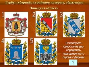 Гербы губерний, из районов которых, образована Липецкая область Попробуйте са