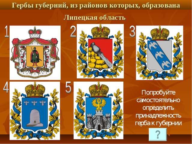 Гербы губерний, из районов которых, образована Липецкая область Попробуйте са...