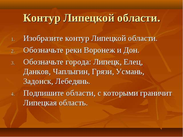 Контур Липецкой области. Изобразите контур Липецкой области. Обозначьте реки...