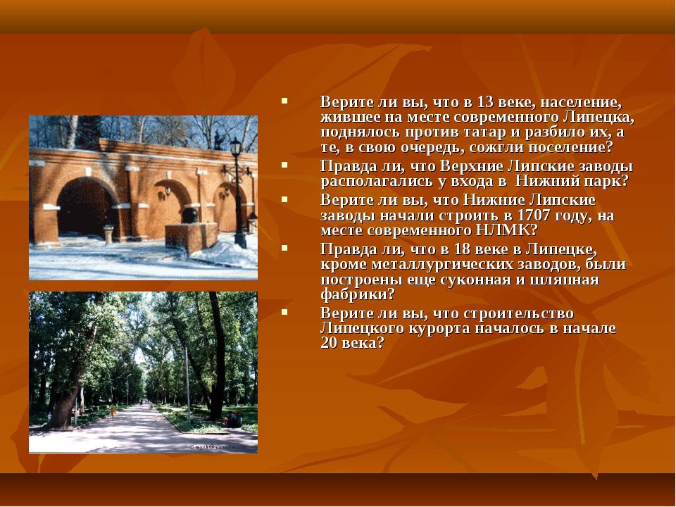 Верите ли вы, что в 13 веке, население, жившее на месте современного Липецка,...