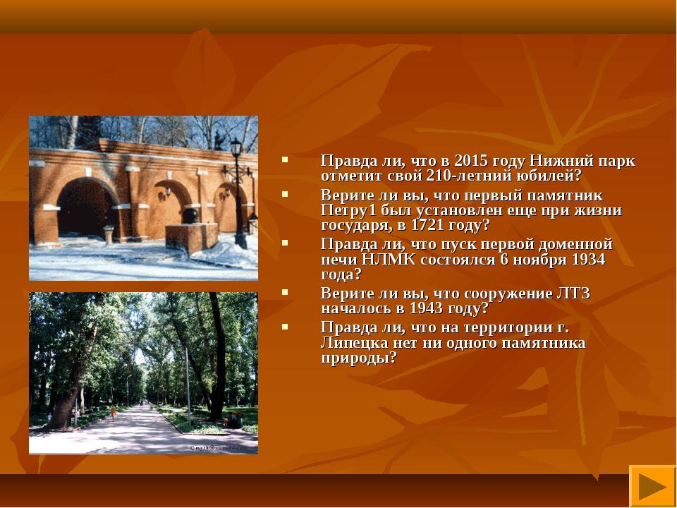 Правда ли, что в 2015 году Нижний парк отметит свой 210-летний юбилей? Верите...