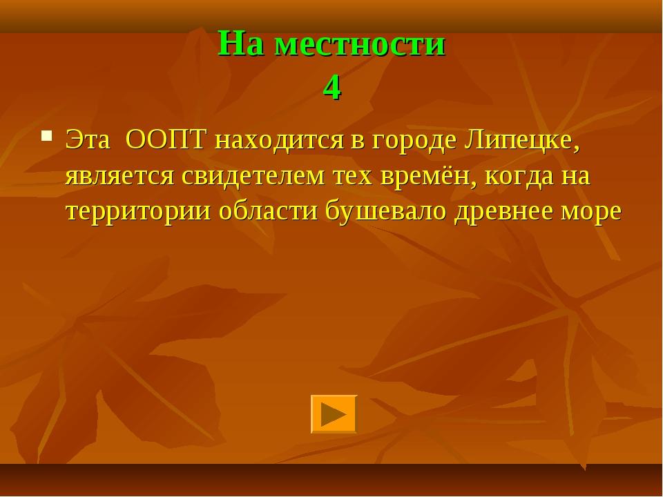 На местности 4 Эта ООПТ находится в городе Липецке, является свидетелем тех в...