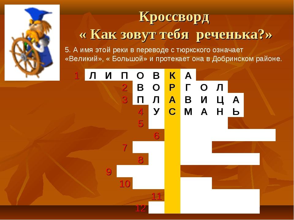 Кроссворд « Как зовут тебя реченька?» 5. А имя этой реки в переводе с тюркско...