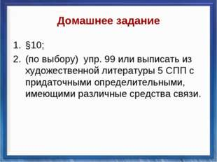 Домашнее задание §10; (по выбору) упр. 99 или выписать из художественной лите