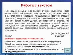Работа с текстом (1)В каждом времени года великий русский композитор Петр Иль