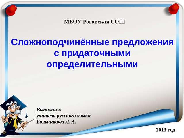 МБОУ Роговская СОШ Сложноподчинённые предложения с придаточными определительн...