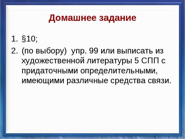 Домашнее задание §10; (по выбору) упр. 99 или выписать из художественной лите...