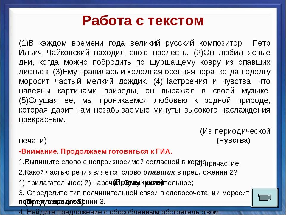 Работа с текстом (1)В каждом времени года великий русский композитор Петр Иль...