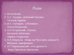 1. Вступление. 2. А.С. Пушкин. «Евгений Онегин». Татьяна Ларина. 3. И.А. Гонч