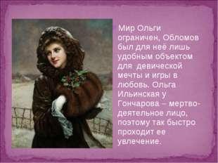 Мир Ольги ограничен, Обломов был для неё лишь удобным объектом для девической