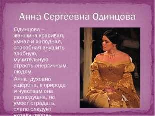Одинцова – женщина красивая, умная и холодная, способная внушить злобную, муч