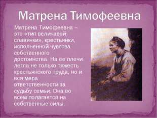 Матрена Тимофеевна – это «тип величавой славянки», крестьянки, исполненной чу