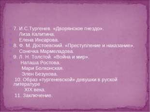 7. И.С.Тургенев. «Дворянское гнездо». Лиза Калитина. Елена Инсарова. 8. Ф. М.