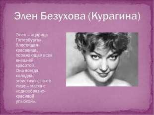Элен – «царица Петербурга», блестящая красавица, поражающая всех внешней крас