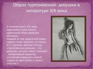 В течение всего XIX века художники слова искали идеальный образ девушки, женщ