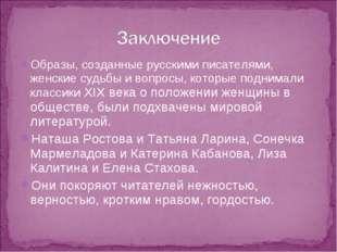 Образы, созданные русскими писателями, женские судьбы и вопросы, которые подн