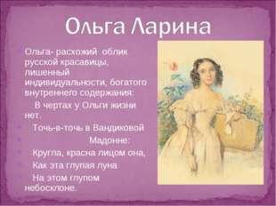 Ольга- расхожий облик русской красавицы, лишенный индивидуальности, богатого