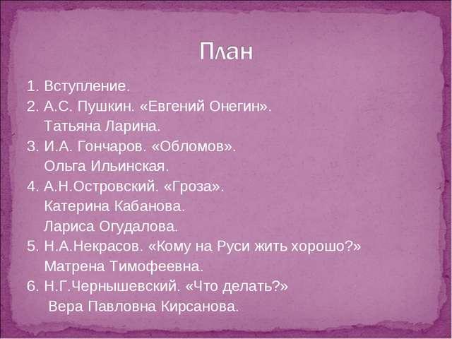 1. Вступление. 2. А.С. Пушкин. «Евгений Онегин». Татьяна Ларина. 3. И.А. Гонч...