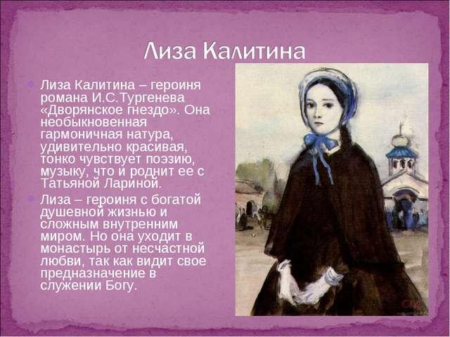 Лиза Калитина – героиня романа И.С.Тургенева «Дворянское гнездо». Она необыкн...