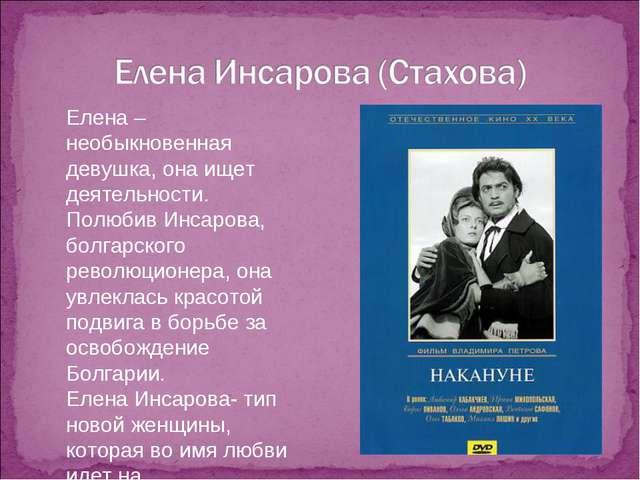 Елена – необыкновенная девушка, она ищет деятельности. Полюбив Инсарова, болг...