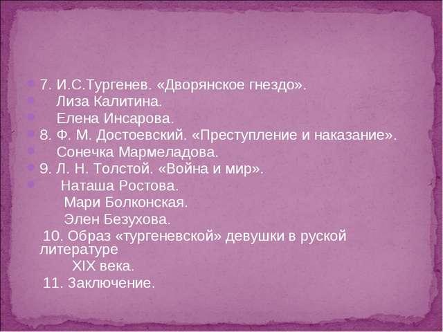 7. И.С.Тургенев. «Дворянское гнездо». Лиза Калитина. Елена Инсарова. 8. Ф. М....