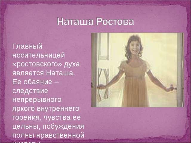 Главный носительницей «ростовского» духа является Наташа. Ее обаяние – следст...