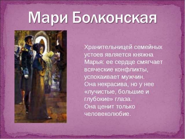Хранительницей семейных устоев является княжна Марья: ее сердце смягчает всяч...