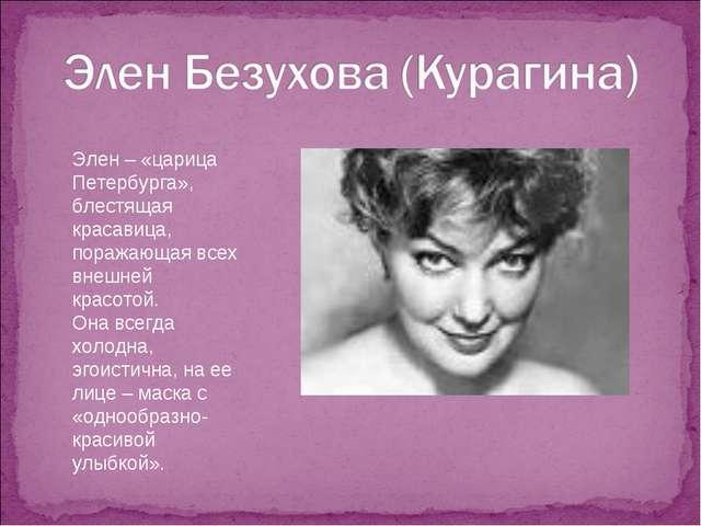 Элен – «царица Петербурга», блестящая красавица, поражающая всех внешней крас...