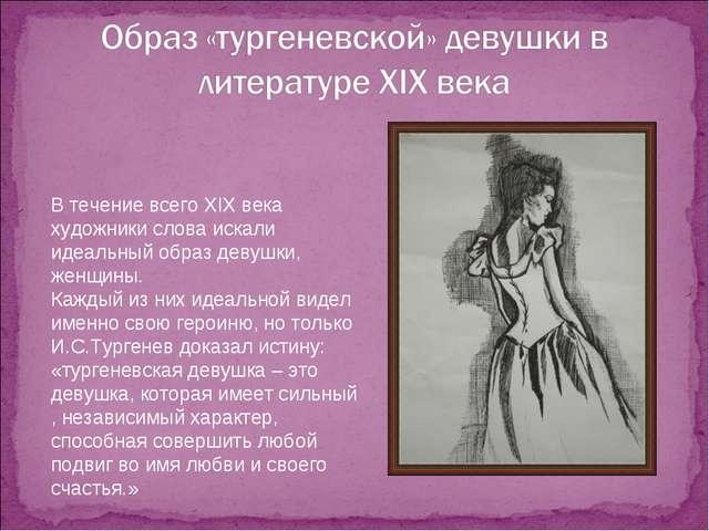 В течение всего XIX века художники слова искали идеальный образ девушки, женщ...