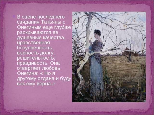 В сцене последнего свидания Татьяны с Онегиным еще глубже раскрываются ее душ...