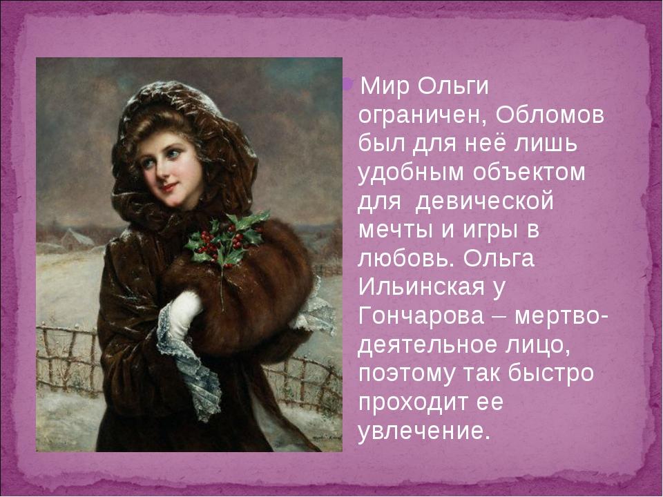Мир Ольги ограничен, Обломов был для неё лишь удобным объектом для девической...
