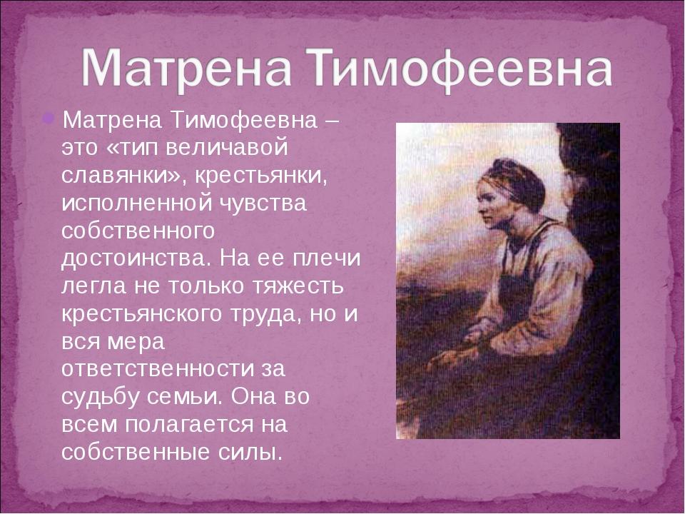 Матрена Тимофеевна – это «тип величавой славянки», крестьянки, исполненной чу...