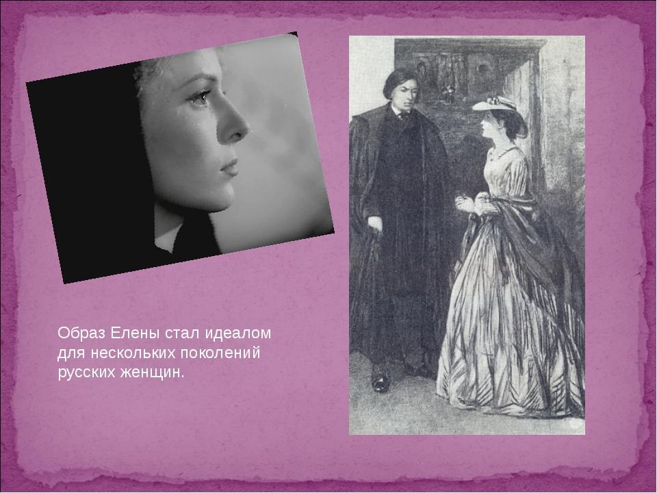 Образ Елены стал идеалом для нескольких поколений русских женщин.